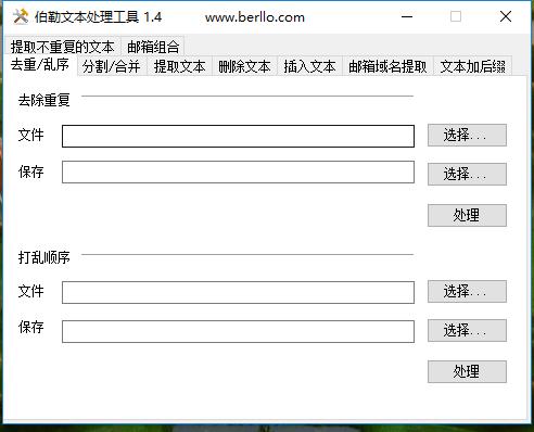 伯勒文本工具箱1.4(免费)
