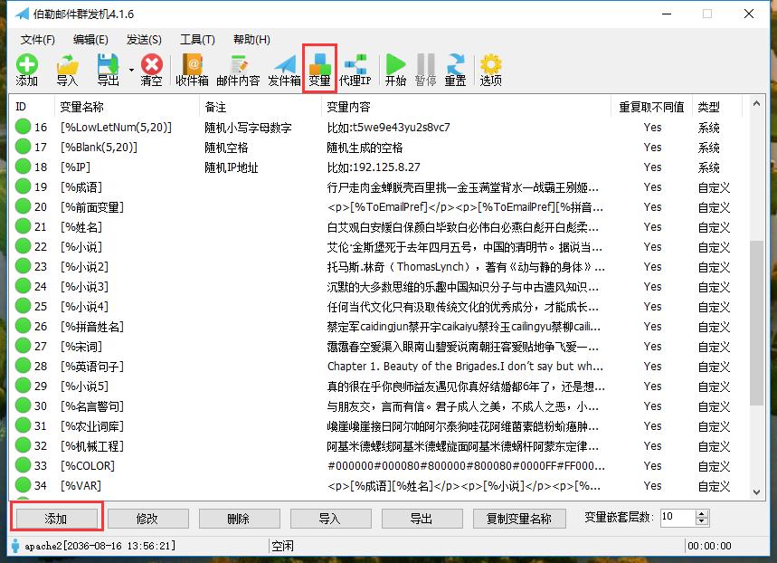 邮件群发软件:自定义变量使用说明