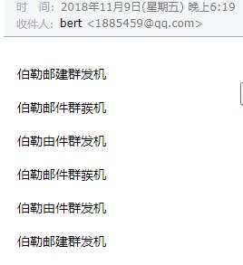 伯勒邮件群发机:自定义变量使用说明