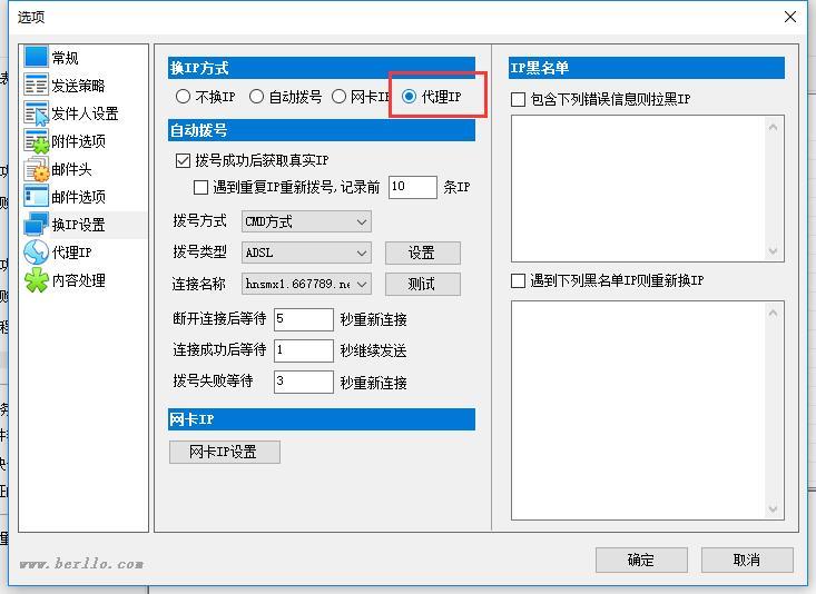 如何使用代理IP群发邮件?