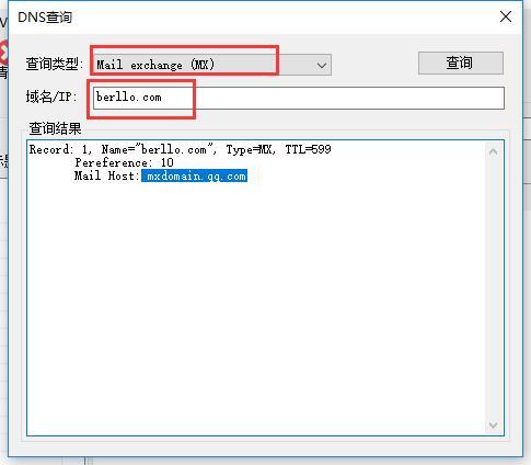 如何查询MX记录并获取邮局类型?