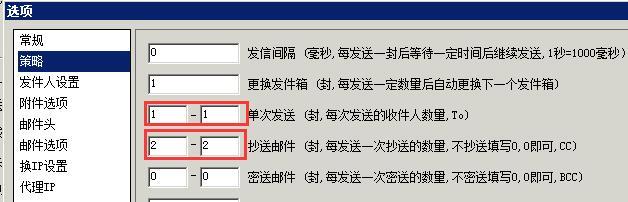 邮件群发软件:一封邮件发给多个收件人?抄送密送设置