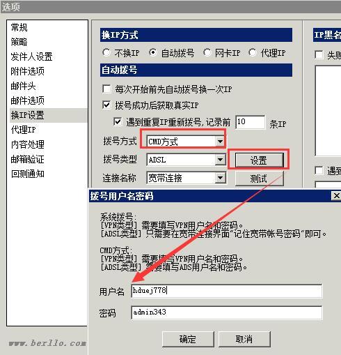 VPS自动拨号换IP教程